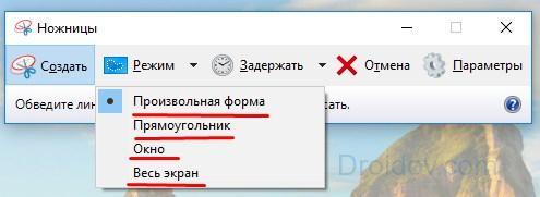 Различные варианты очертаний для скриншотов