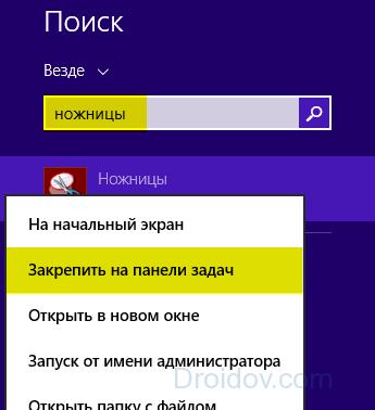 Charm BarдляWindows 8.1