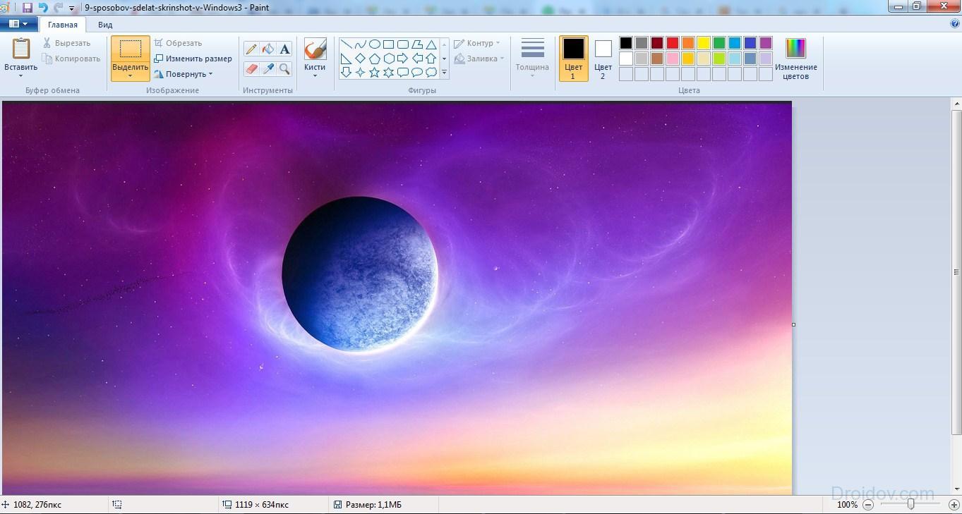 Скриншот для сохранения в Paint