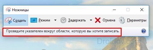 Новый скриншот в приложении Ножницы Windows 10