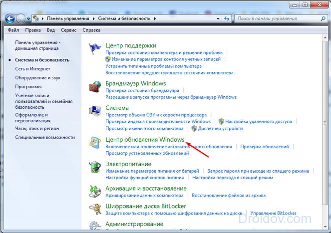 Выбираем меню Центр обновления Windows