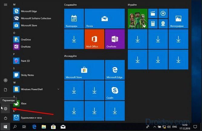 Выбираем меню настройки в Windows 10