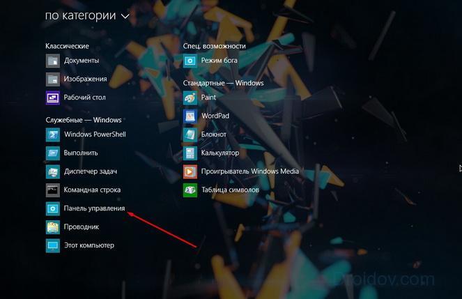 """Выбор меню """"Настройки"""" в Windows 8.1"""