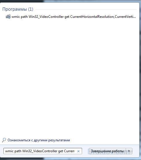 Один из способов узнать разрешение экрана с помощью командной строки