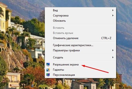 Выбор контекстного меню на Рабочем столе Windows 7