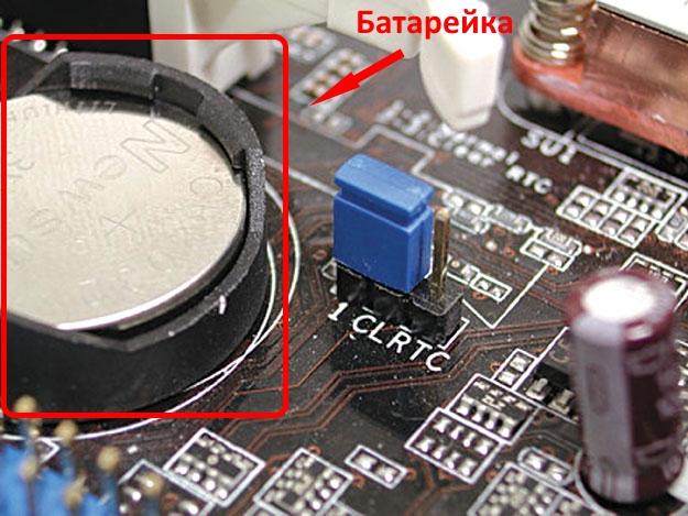 Сброс настроек BIOS с помощью батарейки