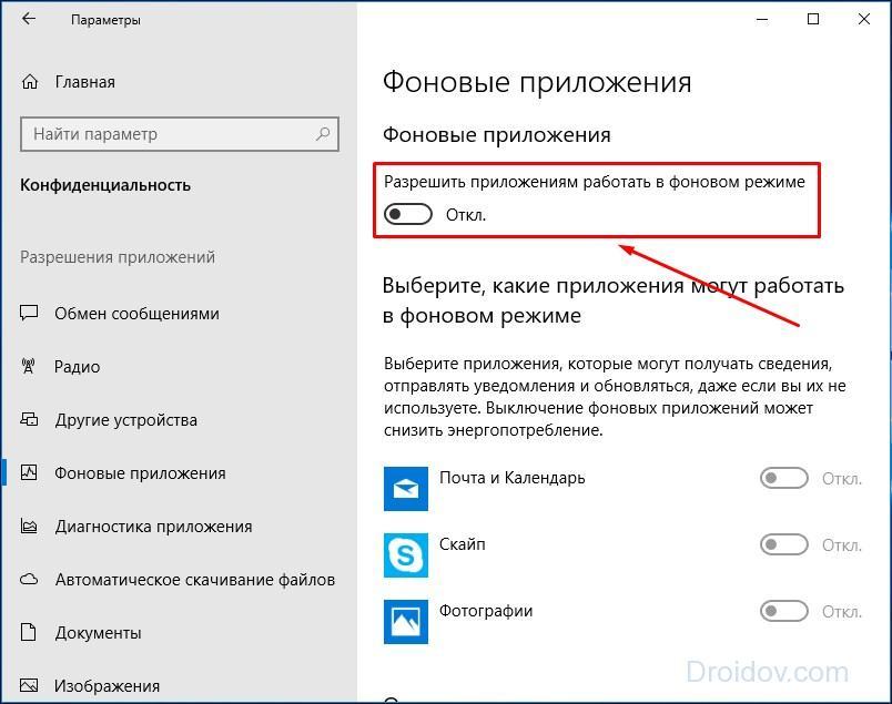 Разрешение приложениям работать в фоновом режиме
