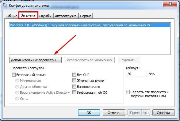 Дополнительные параметры в Конфигурации системы