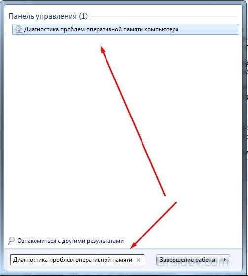 Диагностика проблем ОЗУ в Windows