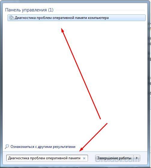 Диагностика проблем ОЗУ в Windows