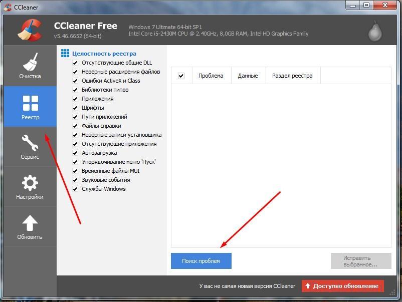 Поиск проблем в реестре CCleaner