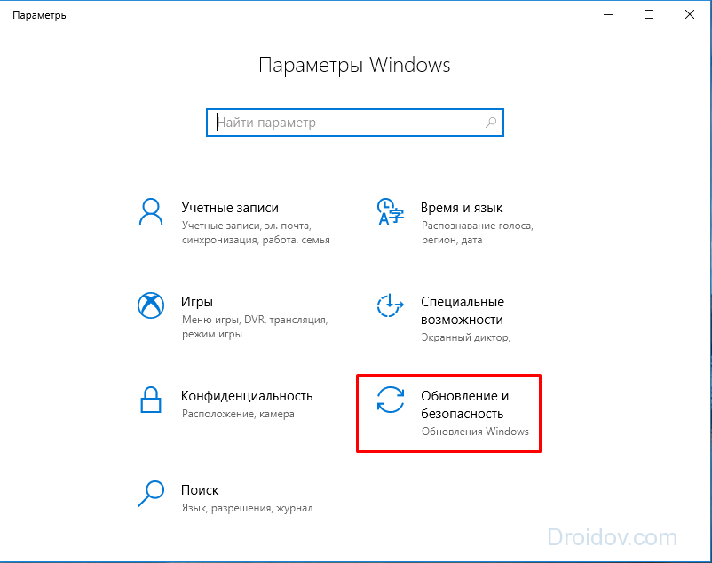 Приложение «Настройки» из Windows 10