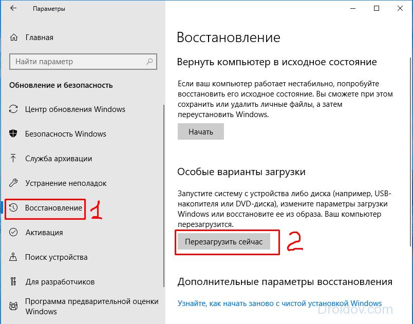 Варианты восстановления Windows 10