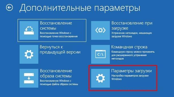Настройки загрузки Windows 10