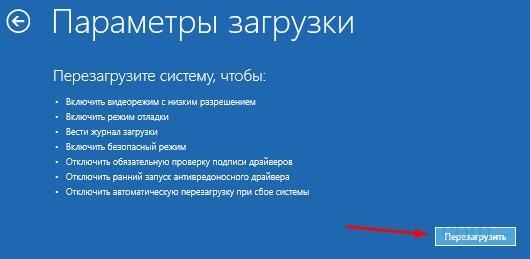 Перезапуск Windows 10 для настройки загрузки