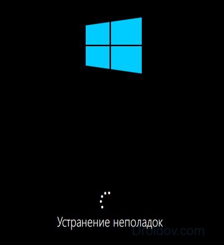 Диагностика неполадок Windows 10