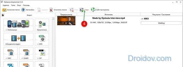 Как изменить формат видео: простая инструкция