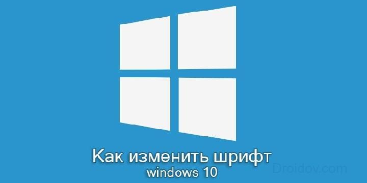 Как изменить шрифт на компьютере Windows 10: 3 простых способа