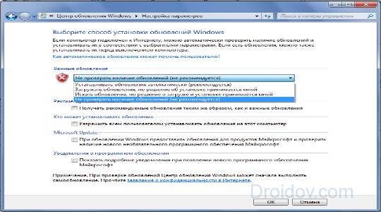 kak-v-windows7-otkluchit-obnovlenie-2