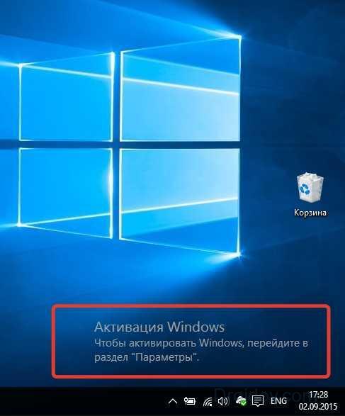 Как убрать надпись Активация Windows 10? Встроенные методы + Программы