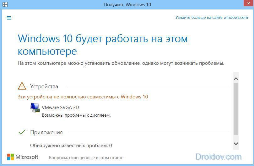 Обновление Windows 7 до Windows 10: что должен знать каждый? 6 важных нюансов