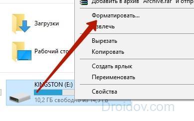 Флешка защищена от записи, что делать и как отформатировать (Инструкция)