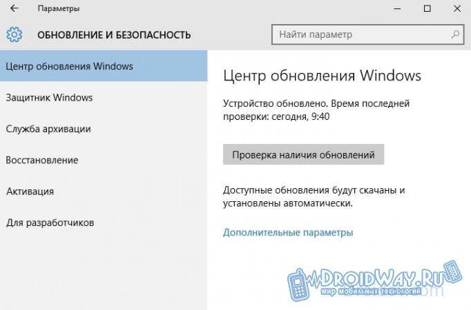 Инструкция: как отключить обновление windows 10