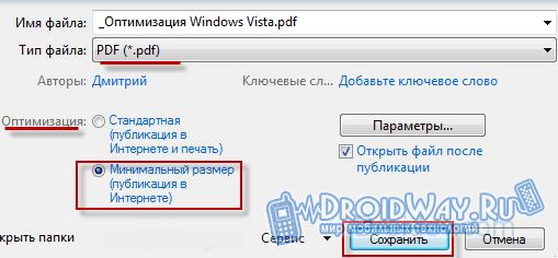 Инструкция: как переводить файл в pdf