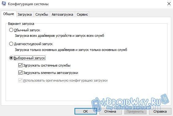 Инструкция: как войти в безопасный режим windows 10
