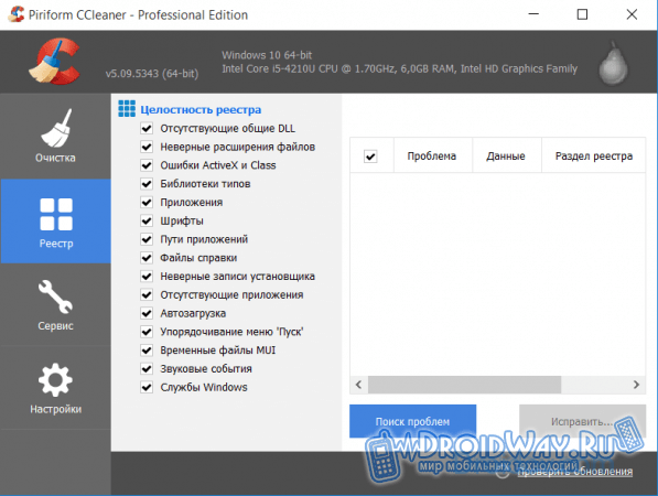 Исправление ошибок реестра в windows