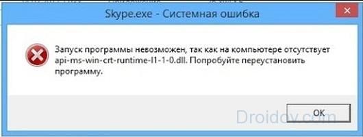 Как исправить ошибку api-ms-win-crt-runtime-l1-1-0.dll. Отсутствие файла