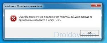 Как исправить ошибку при запуске приложения 0xc0000142