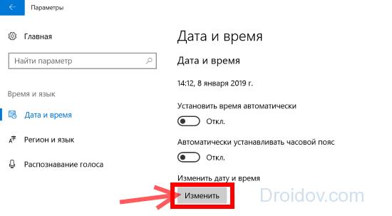 Как изменить дату в Windows 10: 4 простых способа