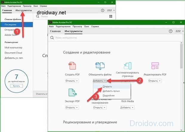 Как объединить PDF в один файл: 2 простых способа
