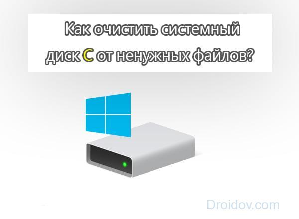 Как очистить диск С от ненужных файлов: 4 простых способа