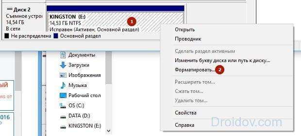 Как отформатировать флешку, если она не форматируется