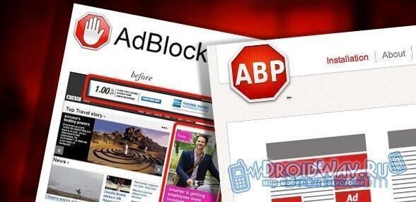 Как отключить adblock в браузере Яндекс/Chrome/FireFox/Opera