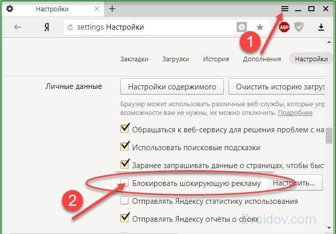 Как отключить блокировщик рекламы? Инструкция для всех браузеров