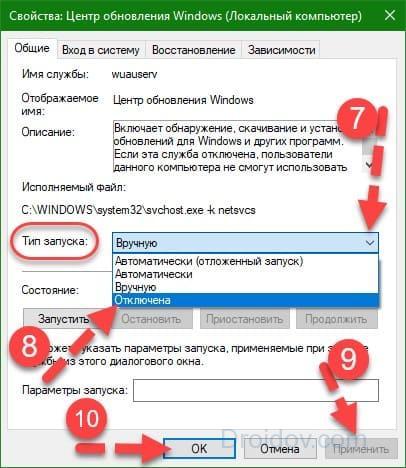Как отключить обновление Windows 10: 3 простых способа