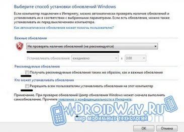 Как отключить обновление Windows (XP/7/8/10)
