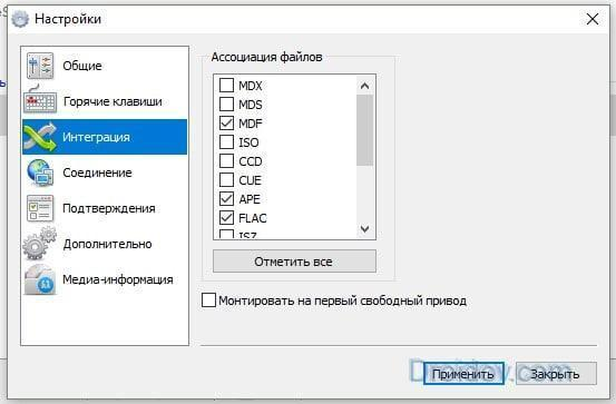 Как открыть mdf файл: 2 простых способа