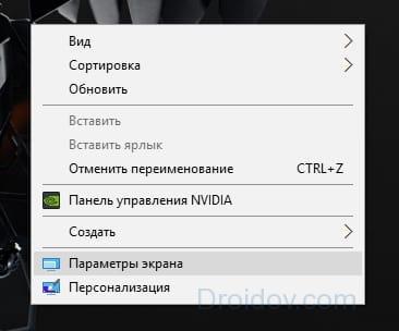 Как переворачивать экран на ноутбуке. Простые способы