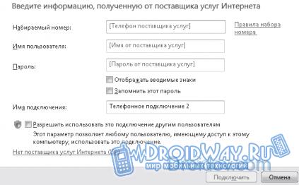 Как подключить ноутбук к интернету (модем/wifi/проводной)
