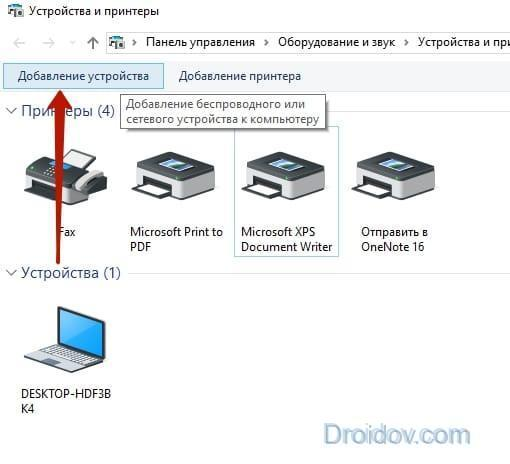 Как подключить принтер к ноутбуку через WiFi (вай фай) - инструкция