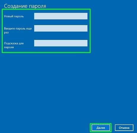 Как поставить пароль на компьютер: 3 простых способа