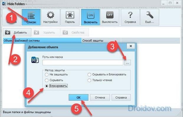 Как поставить пароль на папку: 3 простых способа
