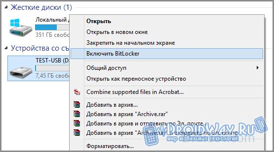 Как поставить пароль на USB-флешку