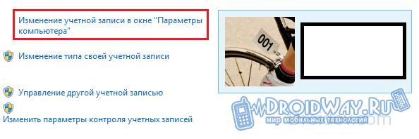 Как поставить пароль на Windows (xp/7/8)