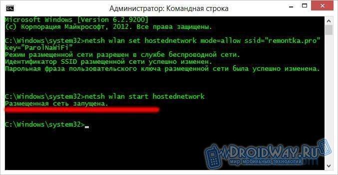 Как раздать Wi-Fi (вай фай) с ноутбука - инструкция