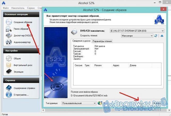 Как создать ISO образ на windows 10 (xp/7/8/8.1). Создание загрузочного образа ISO